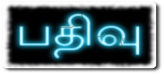 My Tamil_Blog
